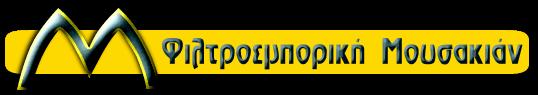 ΦΙΛΤΡΟΕΜΠΟΡΙΚΗ ΜΟΥΣΑΚΙΑΝ | Φίλτρα - Λιπαντικά - Αξεσουάρ Αυτοκινήτων & Φορτηγών